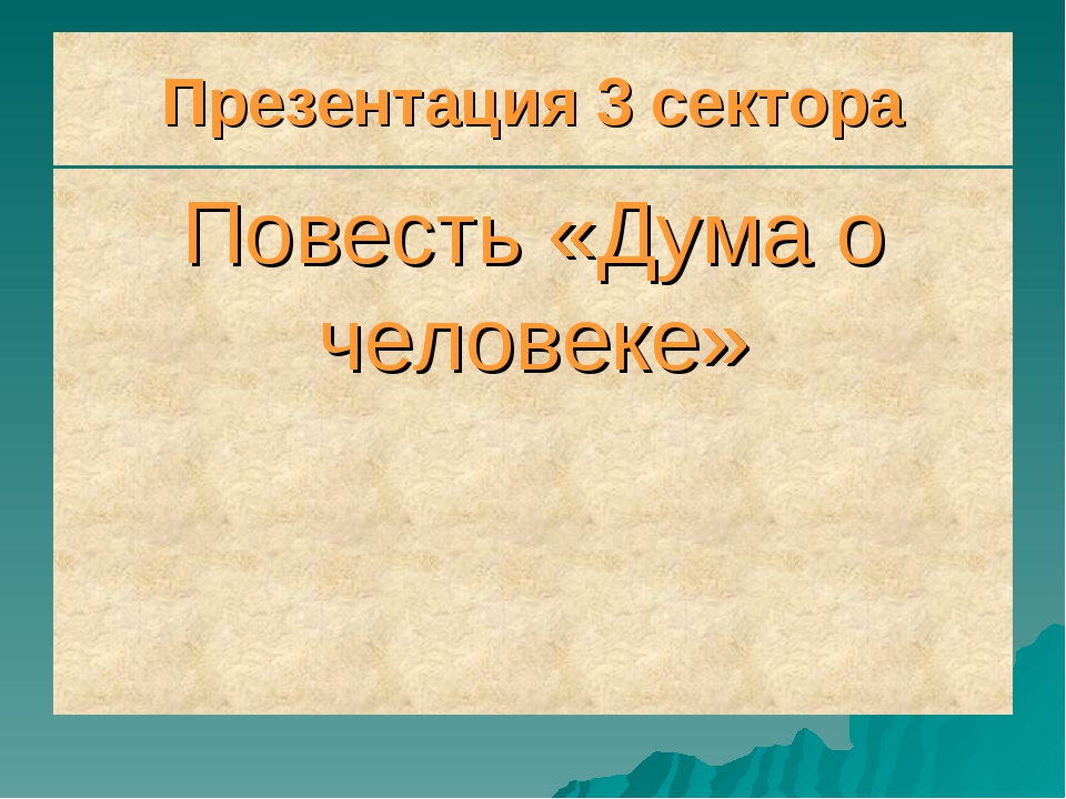 Презентация 3 сектора Повесть «Дума о человеке»