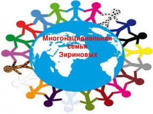 Многонациональная семья Зириновых