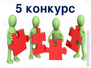 5 конкурс «Собери картинку»