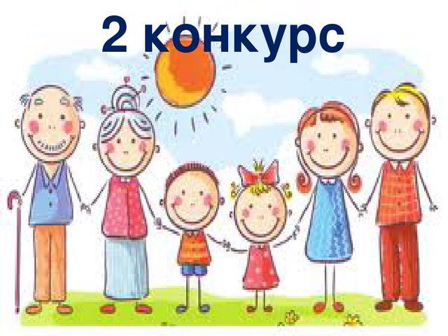 2 конкурс «Этапы рождения семьи»