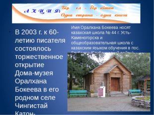 В 2003 г. к 60-летию писателя состоялось торжественное открытие Дома-музея О