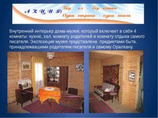 Внутренний интерьер дома-музея, который включает в себя 4 комнаты: кухню, за