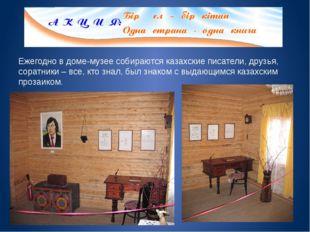 Ежегодно в доме-музее собираются казахские писатели, друзья, соратники – все