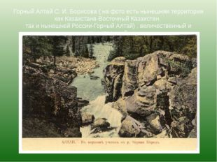 Горный Алтай С. И. Борисова ( на фото есть нынешняя территория как Казахстана