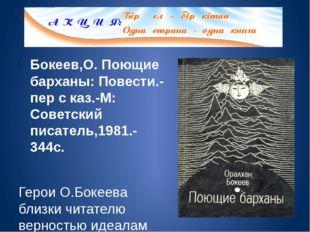 Бокеев,О. Поющие барханы: Повести.-пер с каз.-М: Советский писатель,1981.- 3