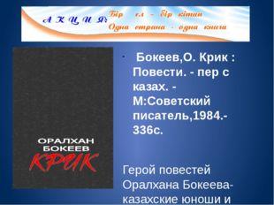 Бокеев,О. Крик : Повести. - пер с казах. - М:Советский писатель,1984.- 336с.