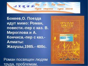 Бокеев,О. Поезда идут мимо: Роман, повести.-пер с каз. В. Мироглова и А. Кон