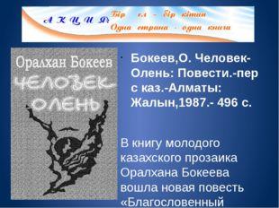 Бокеев,О. Человек-Олень: Повести.-пер с каз.-Алматы: Жалын,1987.- 496 с. В к