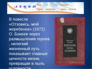 В повести «Отзовись, мой жеребенок» (1972) О. Бокеев через размышления герое