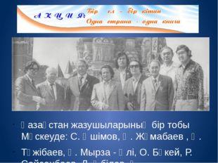 Қазақстан жазушыларының бір тобы Мәскеуде: С. Әшімов, Ә. Жұмабаев , Ә. Тәжіб