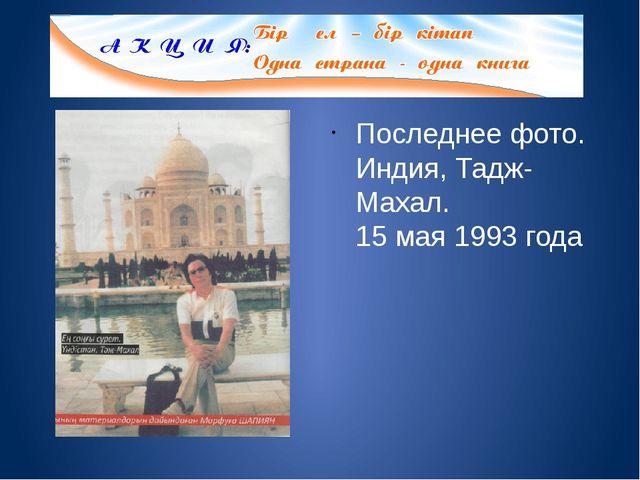 Последнее фото. Индия, Тадж-Махал. 15 мая 1993 года