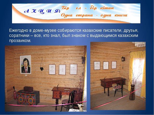 Ежегодно в доме-музее собираются казахские писатели, друзья, соратники – все...