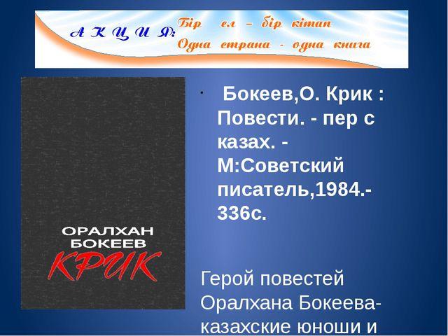 Бокеев,О. Крик : Повести. - пер с казах. - М:Советский писатель,1984.- 336с....