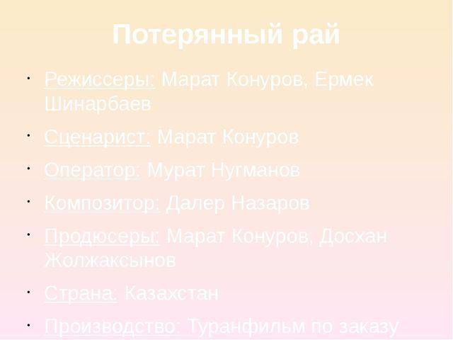 Потерянный рай Режиссеры: Марат Конуров, Ермек Шинарбаев Сценарист: Марат Кон...