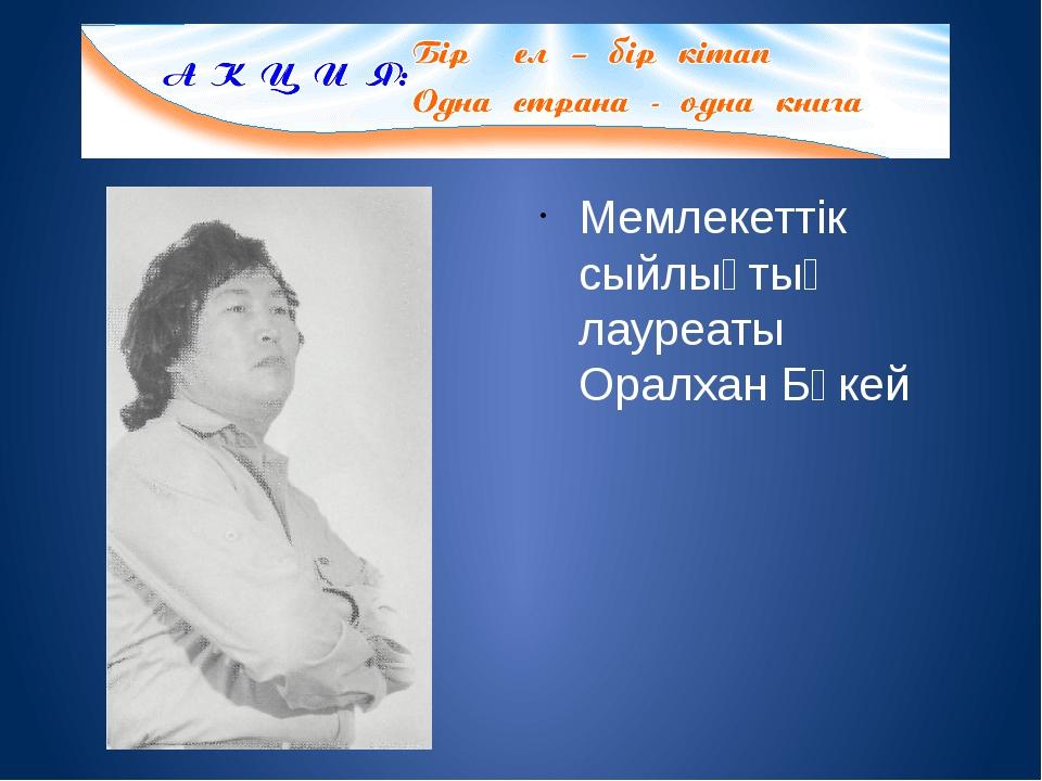 Мемлекеттік сыйлықтың лауреаты Оралхан Бөкей