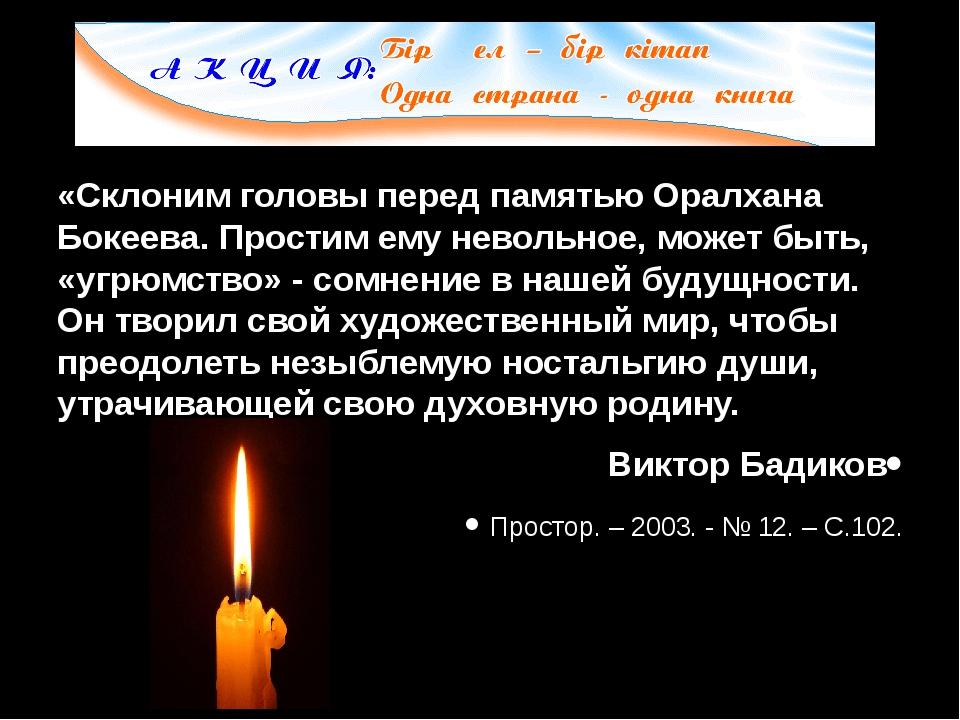 «Склоним головы перед памятью Оралхана Бокеева. Простим ему невольное, может...