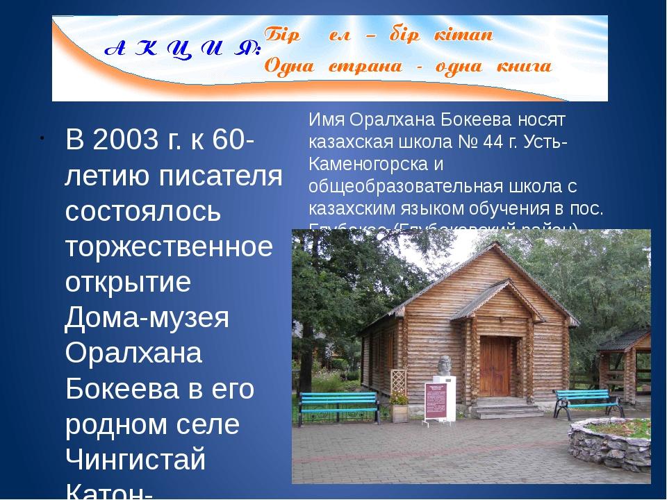 В 2003 г. к 60-летию писателя состоялось торжественное открытие Дома-музея О...