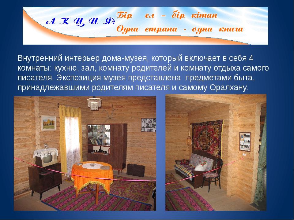 Внутренний интерьер дома-музея, который включает в себя 4 комнаты: кухню, за...