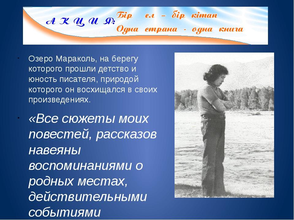 Озеро Мараколь, на берегу которого прошли детство и юность писателя, природо...