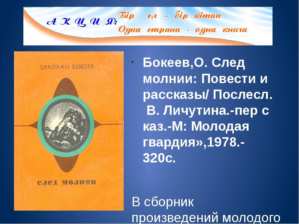 Бокеев,О. След молнии: Повести и рассказы/ Послесл. В. Личутина.-пер с каз.-...