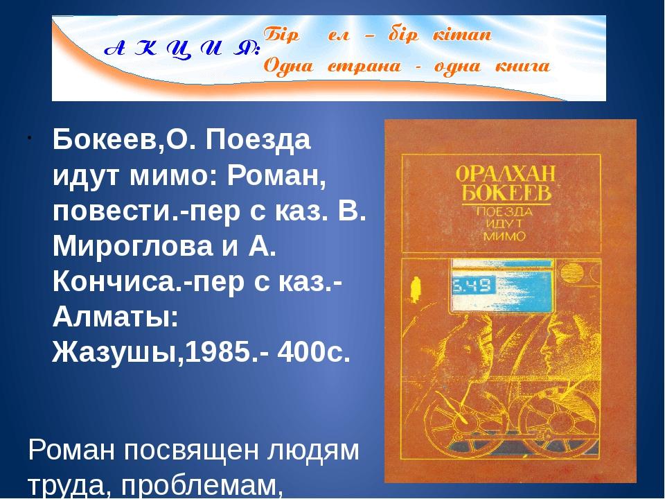 Бокеев,О. Поезда идут мимо: Роман, повести.-пер с каз. В. Мироглова и А. Кон...