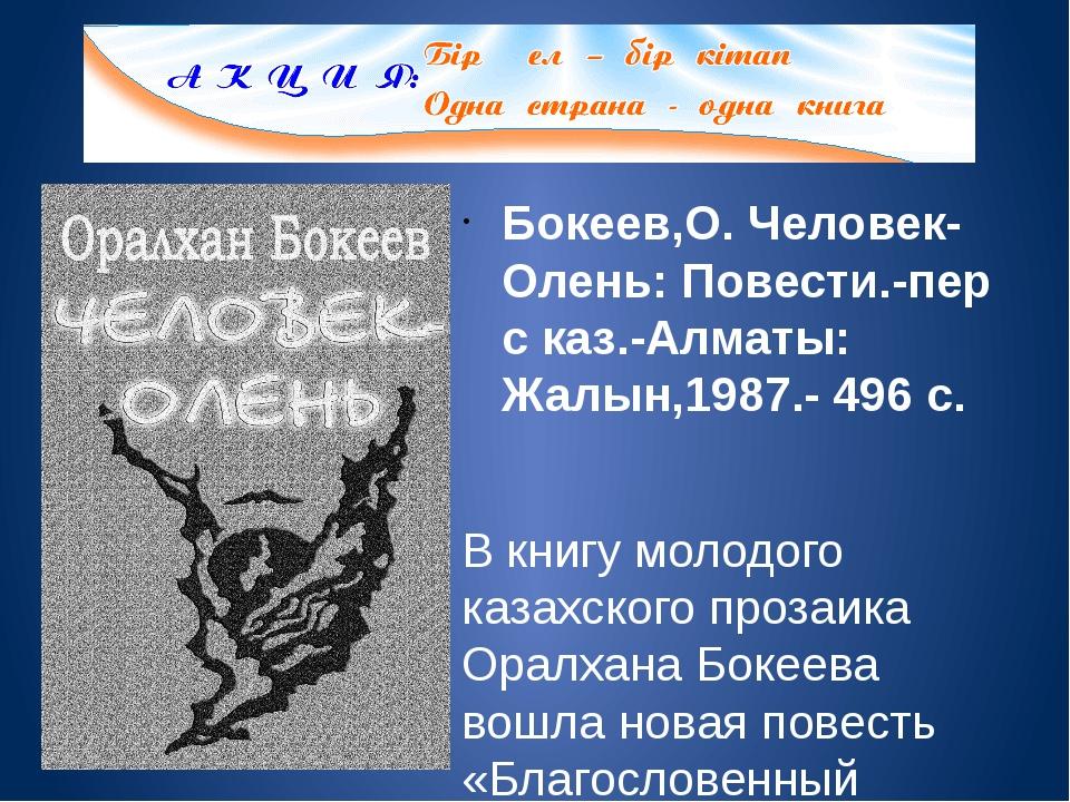 Бокеев,О. Человек-Олень: Повести.-пер с каз.-Алматы: Жалын,1987.- 496 с. В к...