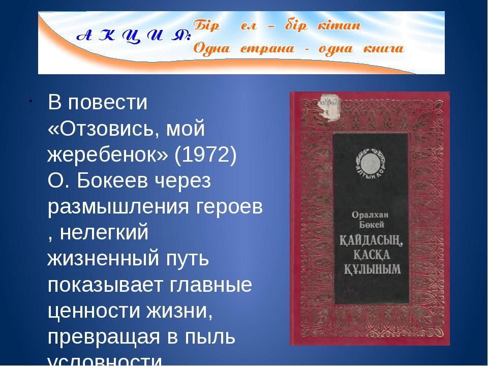 В повести «Отзовись, мой жеребенок» (1972) О. Бокеев через размышления герое...