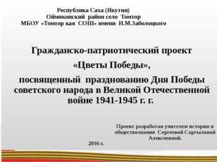 Республика Саха (Якутия) Оймяконский район село Томтор МБОУ «Томтор кая СОШ»