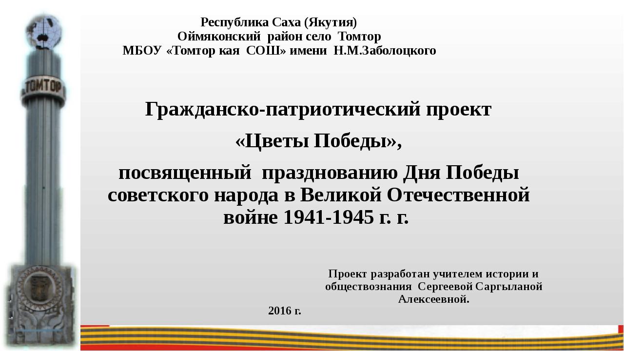 Республика Саха (Якутия) Оймяконский район село Томтор МБОУ «Томтор кая СОШ»...