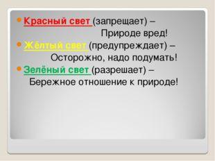Красный свет (запрещает) – Природе вред! Жёлтый свет (предупреждает) – Осторо