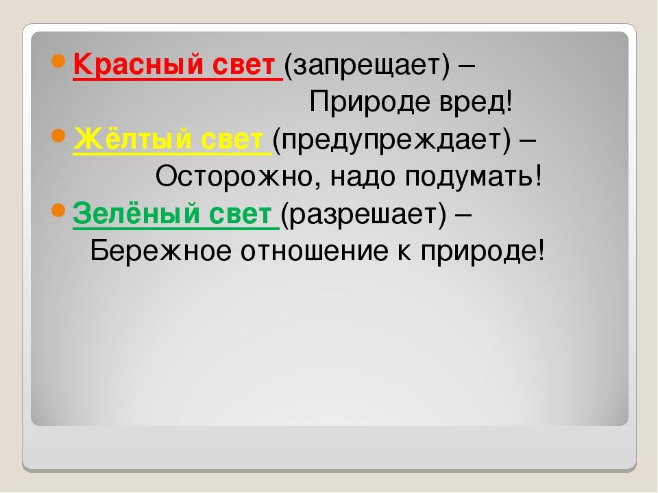 Красный свет (запрещает) – Природе вред! Жёлтый свет (предупреждает) – Осторо...