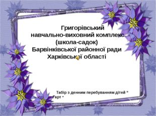 Григорівський навчально-виховний комплекс (школа-садок) Барвінківської район