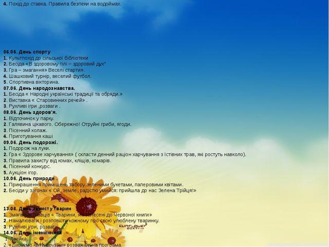 ПЛАН РОБОТИ ЗАКЛАДУ ВІДПОЧИНКУ З ДЕННИМ ПЕРЕБУВАННЯМ «ГАРТ» 30. 05. День заго...
