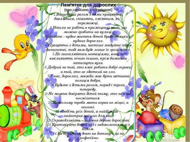 Пам'ятка для дорослих (про серйозне з посмішкою) Якщо діти разом з вами працю...