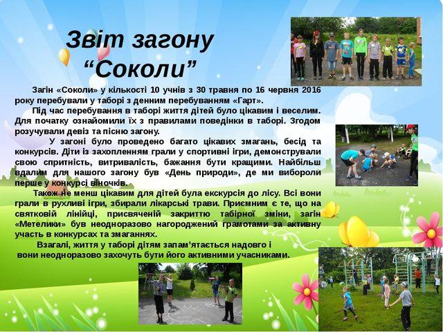 """Звіт загону """"Соколи"""" Загін «Соколи» у кількості 10 учнів з 30 травня по 16 че..."""