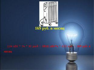 2,04 кВт * 3ч * 30 дней = 183,6 кВт*ч * 0,92 коп. = 169 руб. в месяц 169 руб.