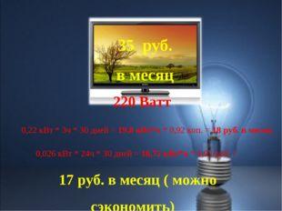 220 Ватт 0,22 кВт * 3ч * 30 дней = 19,8 кВт*ч * 0,92 коп. = 18 руб. в месяц 0