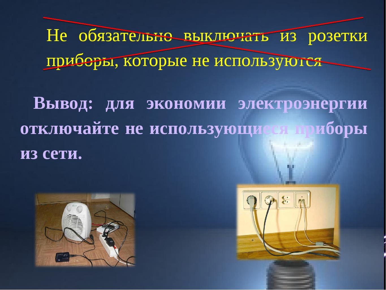 Вывод: для экономии электроэнергии отключайте не использующиеся приборы из се...