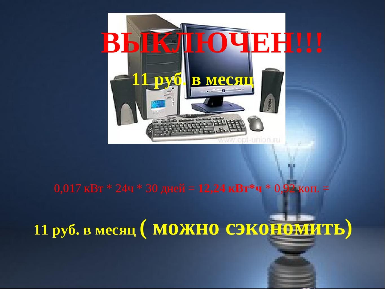 0,017 кВт * 24ч * 30 дней = 12,24 кВт*ч * 0,92 коп. = 11 руб. в месяц ( можно...