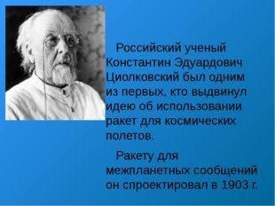 Российский ученый Константин Эдуардович Циолковский был одним из первых, кто