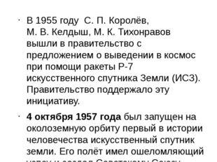 В 1955 году С.П.Королёв, М.В.Келдыш, М.К.Тихонравов вышли в правительст