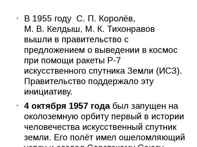 В 1955 году С.П.Королёв, М.В.Келдыш, М.К.Тихонравов вышли в правительст...