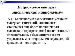 Национал-эскапизм и мистический национализм А.П. Баркашов:«В современных усло