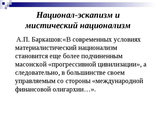 Национал-эскапизм и мистический национализм А.П. Баркашов:«В современных усло...