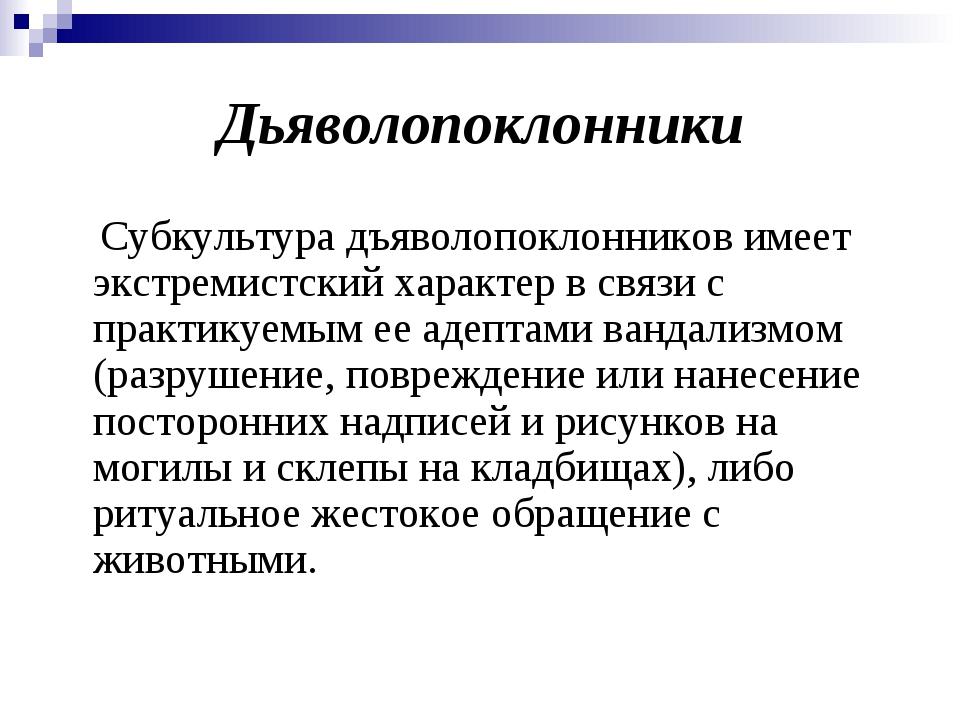 Дьяволопоклонники Субкультура дъяволопоклонников имеет экстремистский характе...