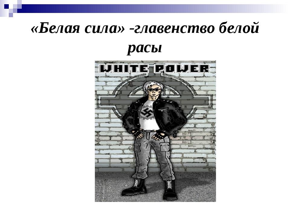 «Белая сила» -главенство белой расы