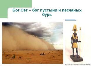 Бог Сет – бог пустыни и песчаных бурь