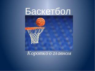 Баскетбол Коротко о главном