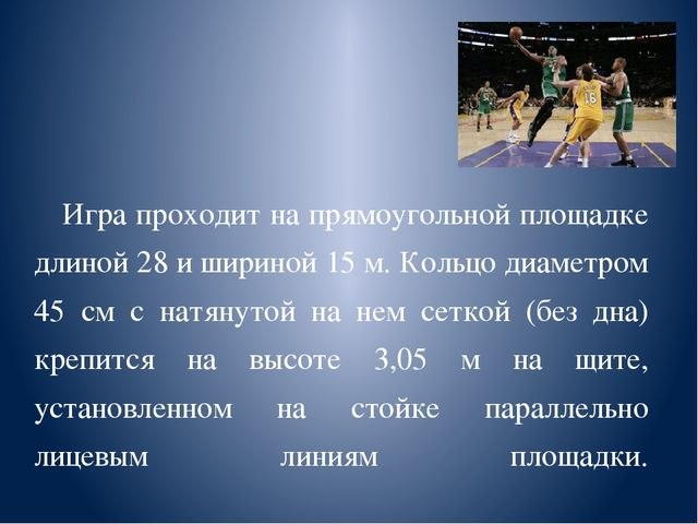 Игра проходит на прямоугольной площадке длиной 28 и шириной 15 м. Кольцо диа...