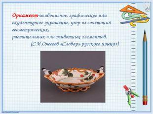 Орнамент-живописное, графическое или скульптурное украшение, узор из сочетани